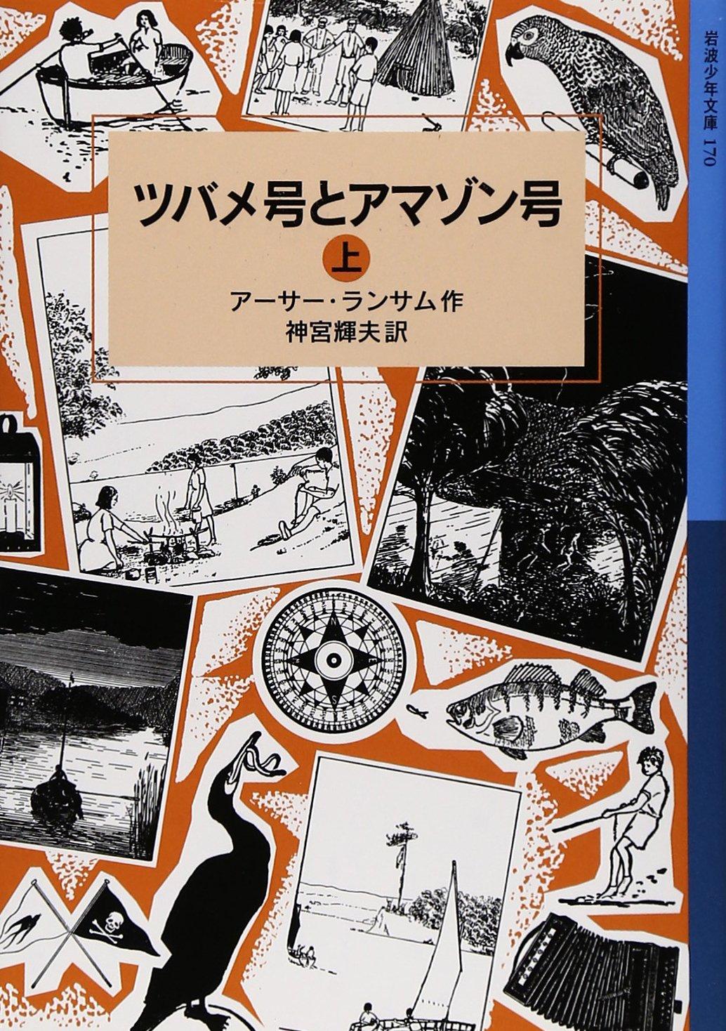『ツバメ号とアマゾン号』アーサー・ランサム (著), 神宮 輝夫 (翻訳)