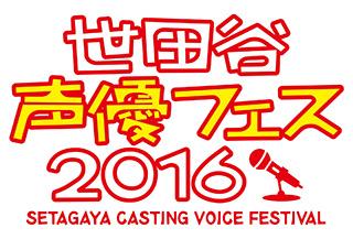 logo_setagayaseiyufes