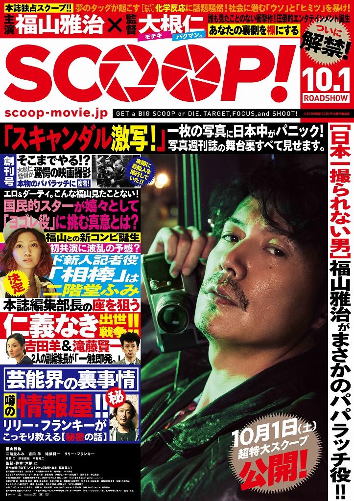 scoop_poster