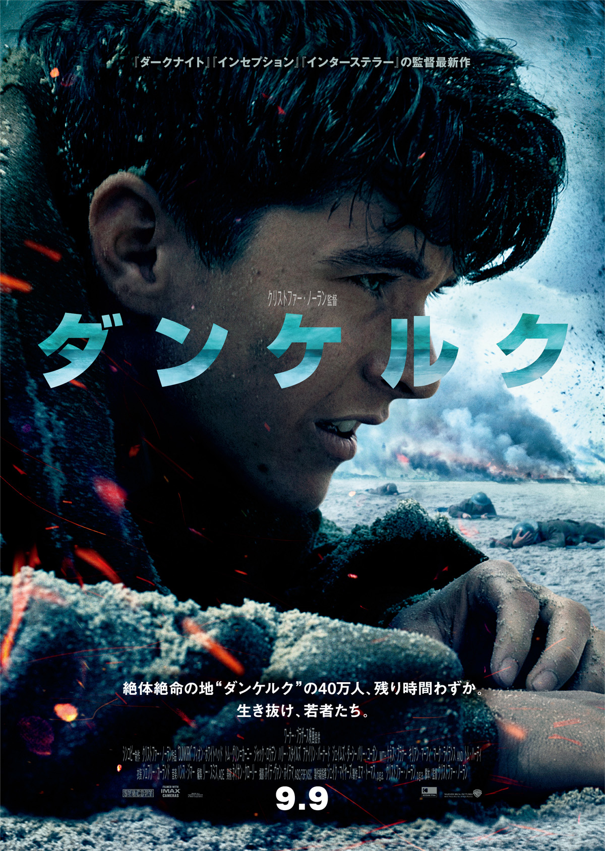 7_Dunkirk_Main_PosterL