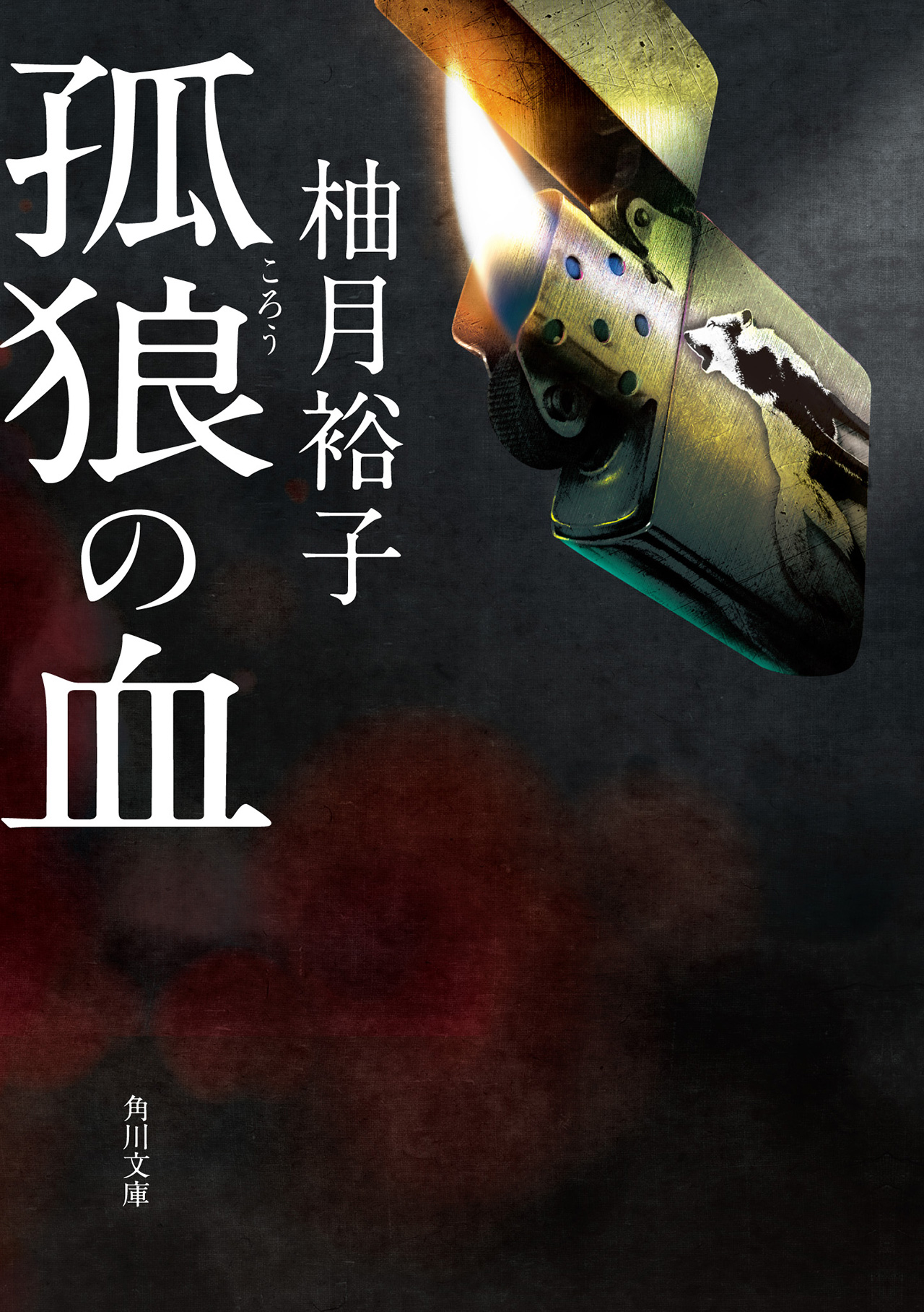 """白石和彌監督と松坂桃李が""""共に勝負""""した『孤狼の血』を熱く語り合う"""