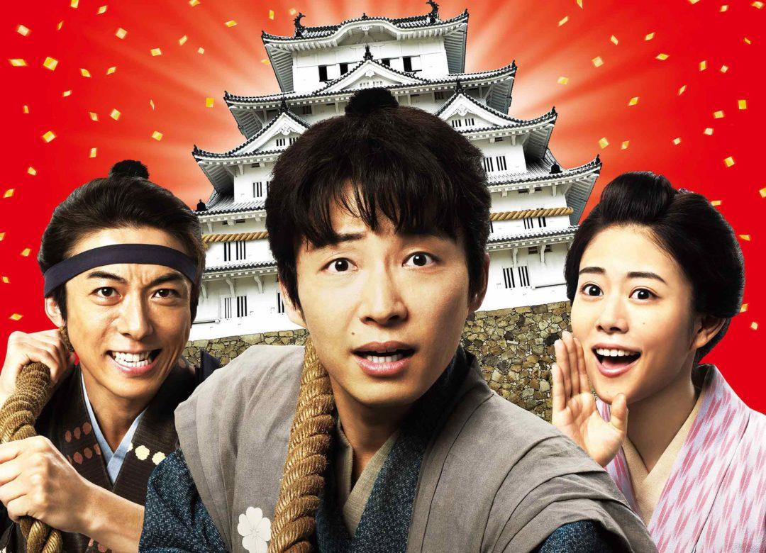高橋一生に聞く『引っ越し大名!』撮影秘話、大きな影響を受けた名優&驚かされた海外ドラマ