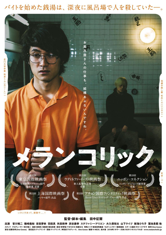 令和元年の日本映画をプレイバック!もっと評価されるべきは『宮本から君へ』