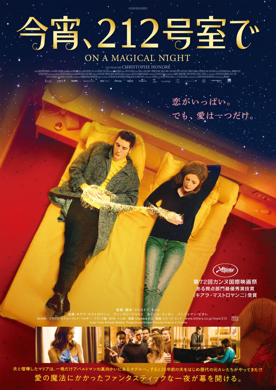 『パラサイト』宣伝プロデューサー星 安寿沙が語る新作映画と、映画をとおして知る世界