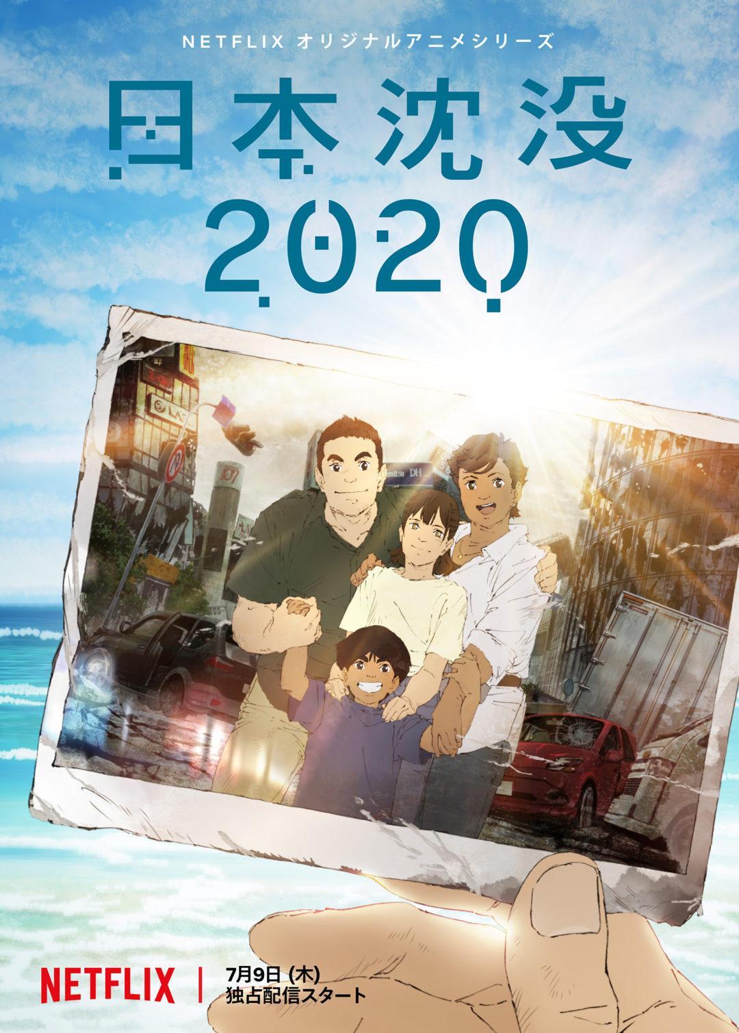 """JAPAN SINKS:2020""Project Partners"