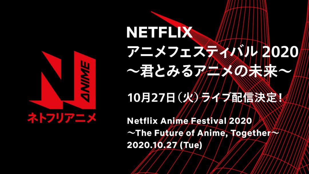 『Netflix アニメフェスティバル 2020』