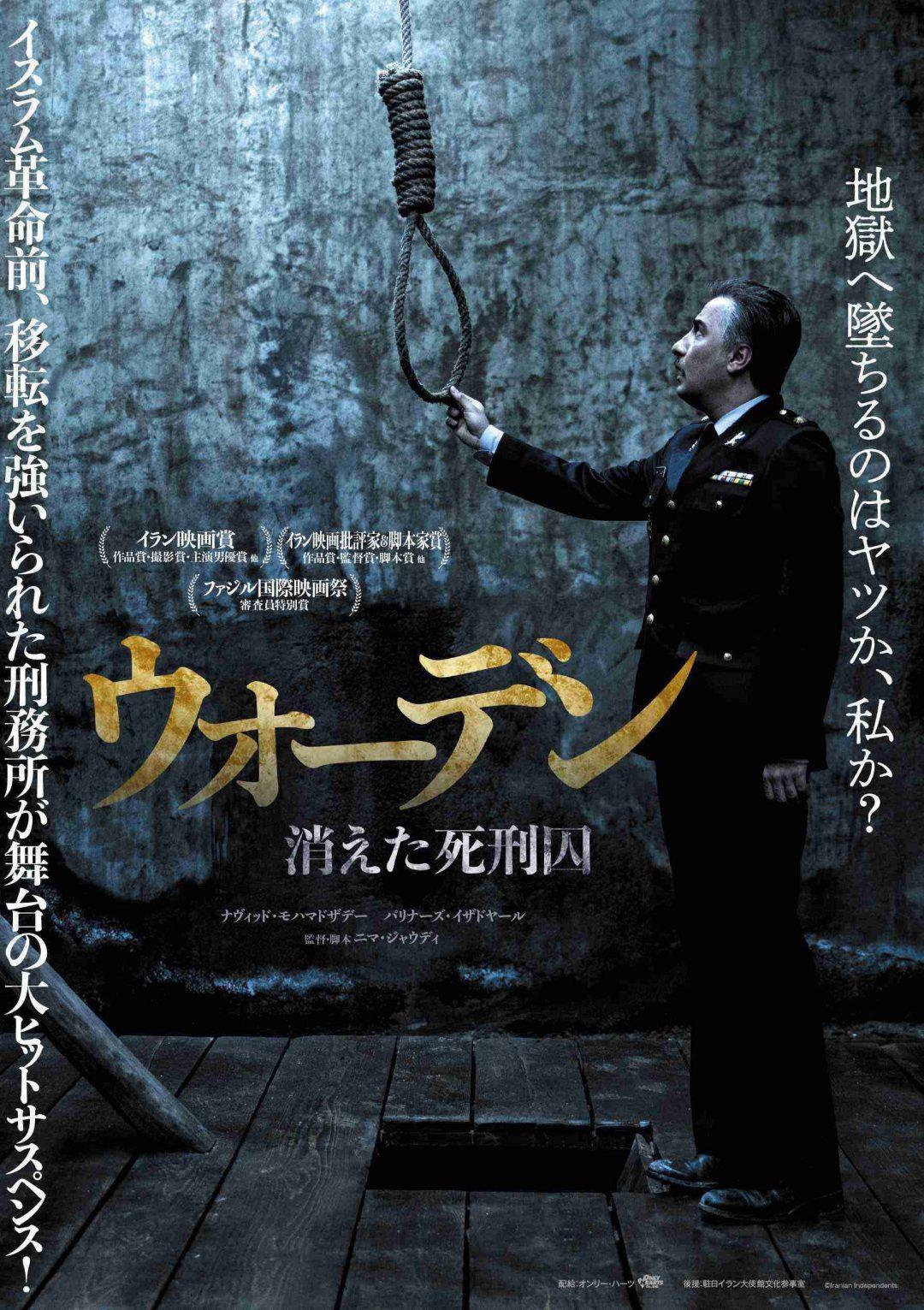 東京国際映画祭W受賞作品『ジャスト 6. 5 闘いの証』と『ウォーデン 消えた死刑囚』 の公開が決定