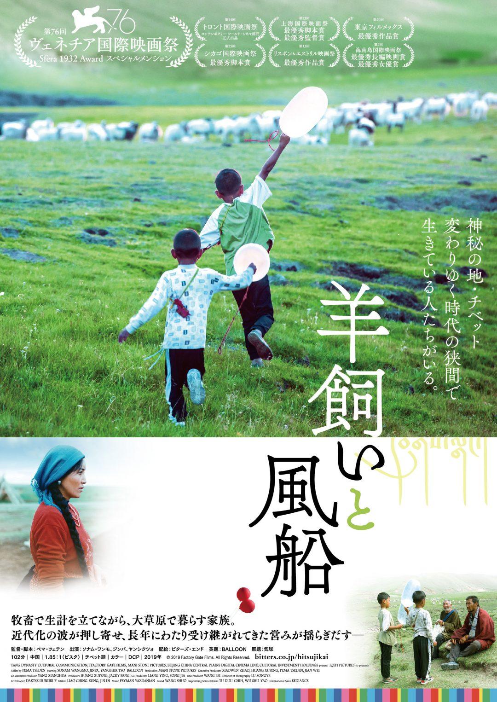 世界が絶賛した新鋭監督ペマ・ツェテン最新作『羊飼いと風船』の公開決定
