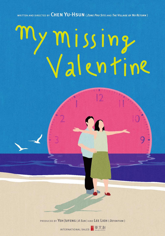 チェン・ユーシュン監督(『熱帯魚』『ラブ ゴーゴー』)最新作『My Missing Valentine(英題)』2021年初夏公開決定!