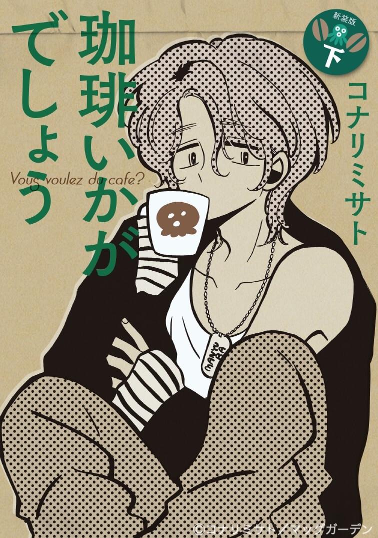 中村倫也主演で人気漫画『珈琲いかがでしょう』のドラマ化が決定