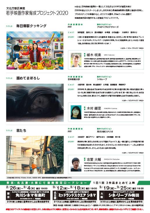 「ndjc:若手映画作家育成プロジェクト2020」次世代を担う若手作家「合評上映会」一般モニターを募集!