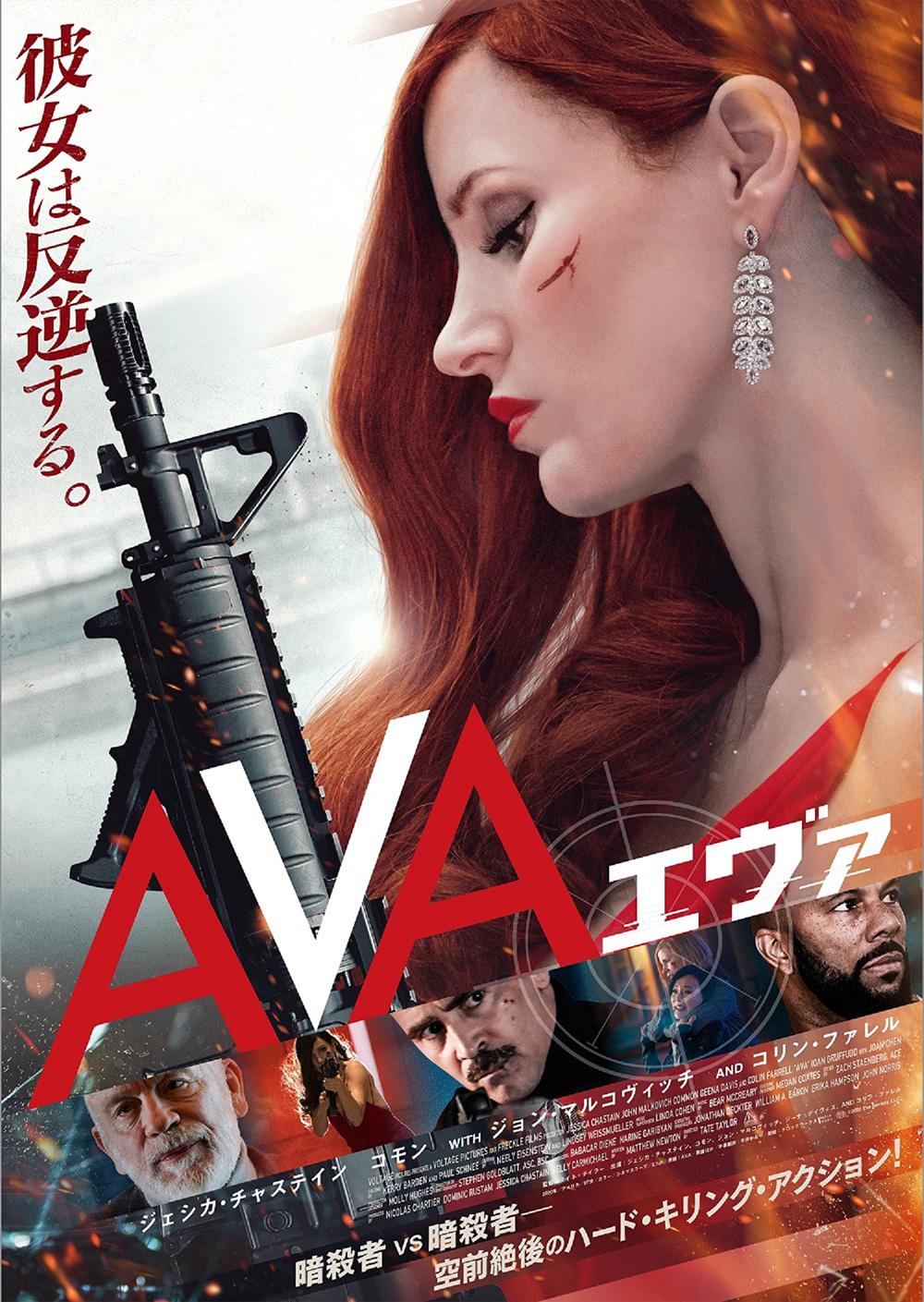 ジェシカ・チャステイン主演『AVA/エヴァ』