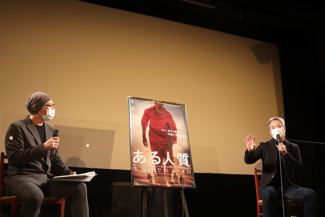 シリアで人質だった安田純平さんが実体験を通して語る - 映画『ある人質 生還までの398日』