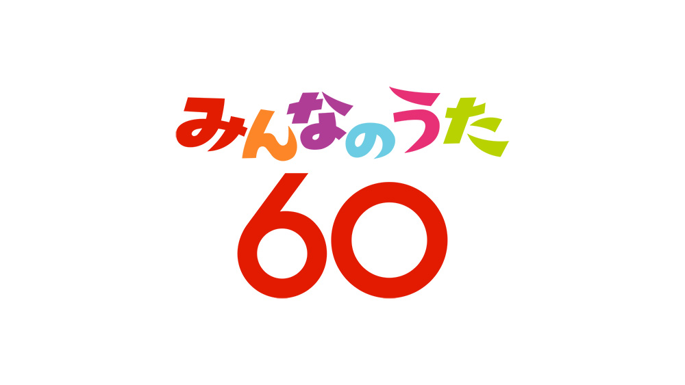 放送開始60年「みんなのうた60フェス」公開生放送決定! 番組観覧募集スタート!