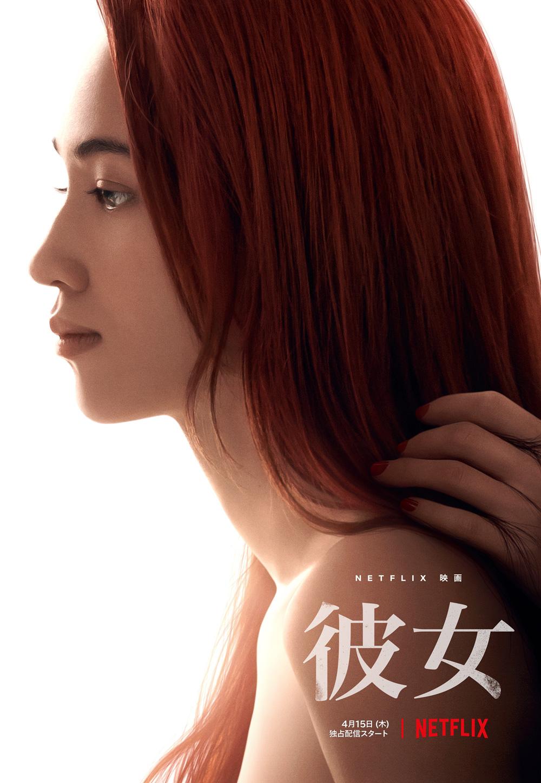 Netflix映画『彼女』