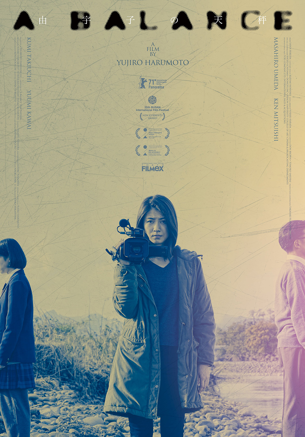 映画「由宇子の天秤」