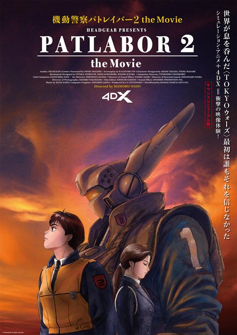 『機動警察パトレイバー2 the Movie 4DX』