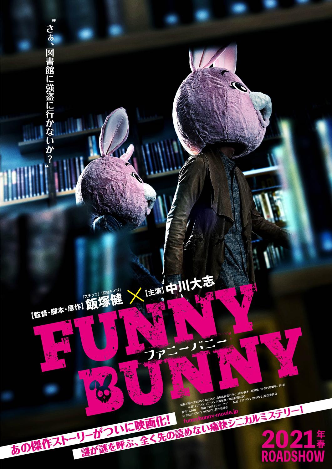 『FUNNY BUNNY』映画化決定