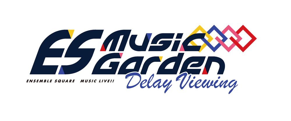 「あんさんぶるスターズ!!ES Music Garden - Delay Viewing -」