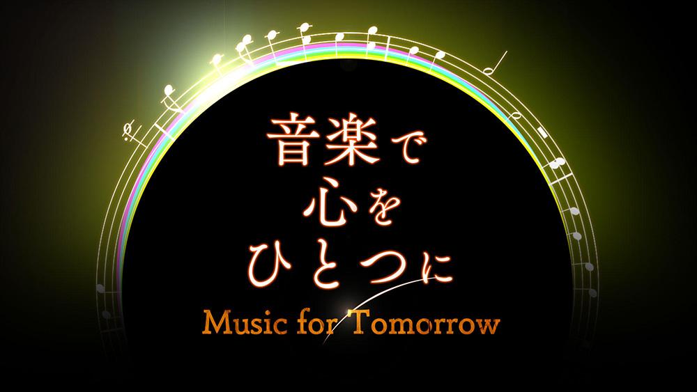 「震災10年特別企画 音楽で心をひとつに~Music for Tomorrow~」