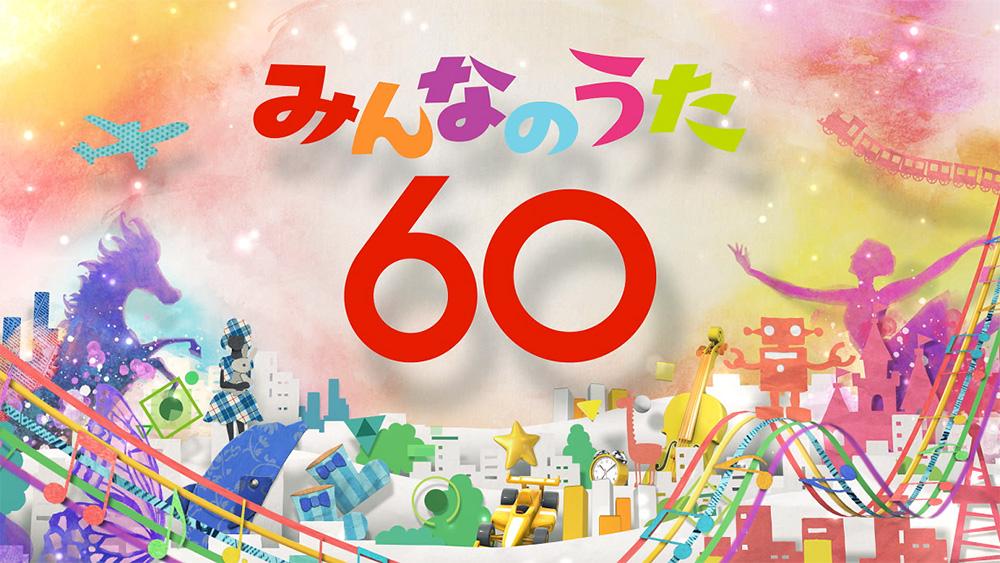 みんなのうた60 生放送 ~バースデースペシャル!~