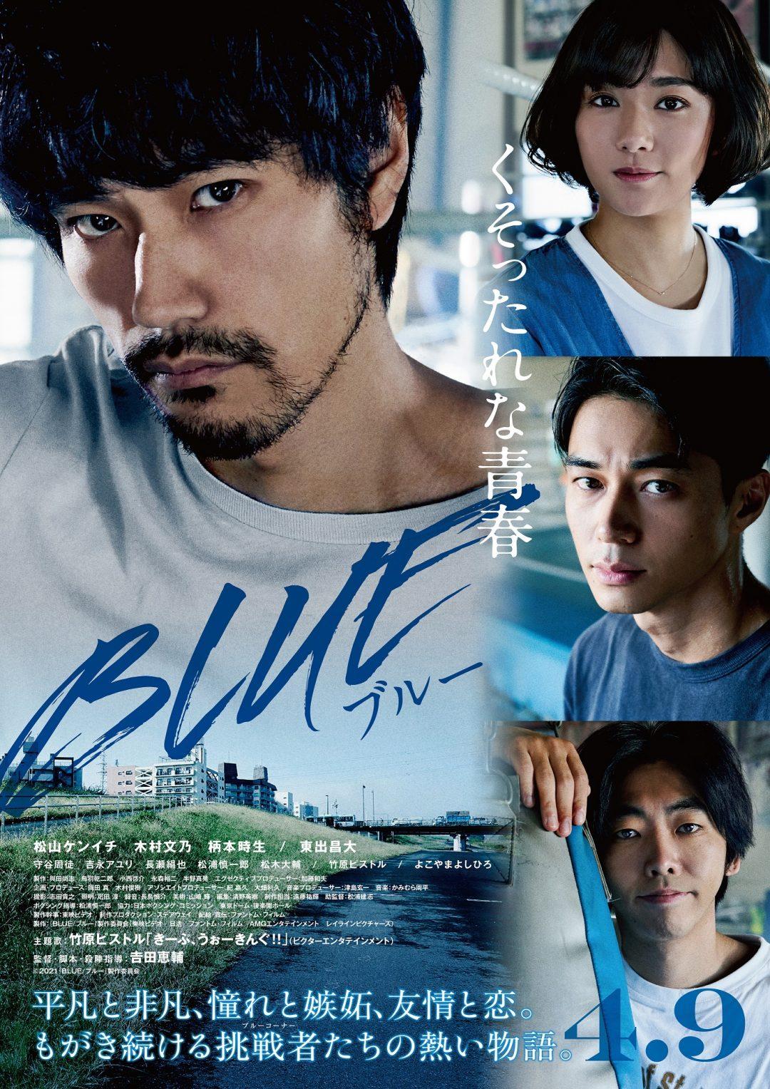 ボクシングの世界を描く映画『BLUE/ブルー』、ヒロイン木村文乃が思う役者像とは