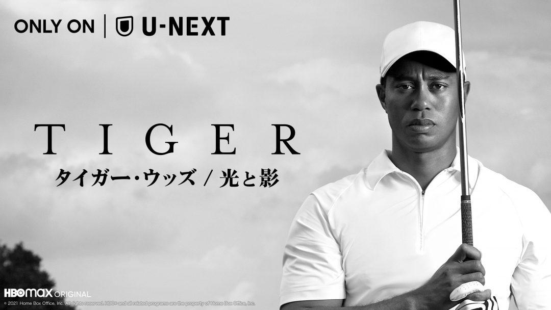 「HBO」及び「HBO Max」オリジナルの新作がU-NEXTで日本初独占見放題配信!