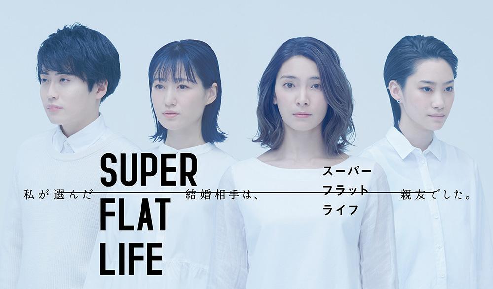オンライン演劇「スーパーフラットライフ」