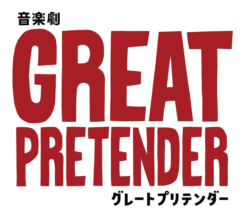 不倫 プリテンダー 「Pretender」で描かれる男性目線の恋心 みんなのレビュー