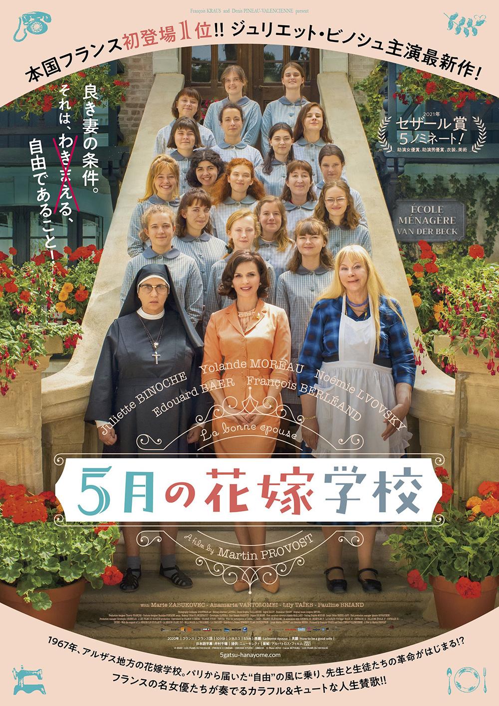 『5月の花嫁学校』
