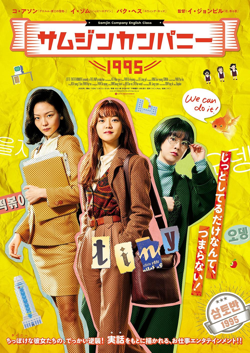 『サムジンカンパニー1995』