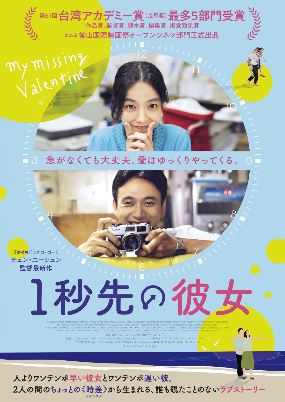 6月公開映画『1秒先の彼女』ワンテンポ早い彼女と遅い彼が繰り広げるタイム・ラグラブストーリー!