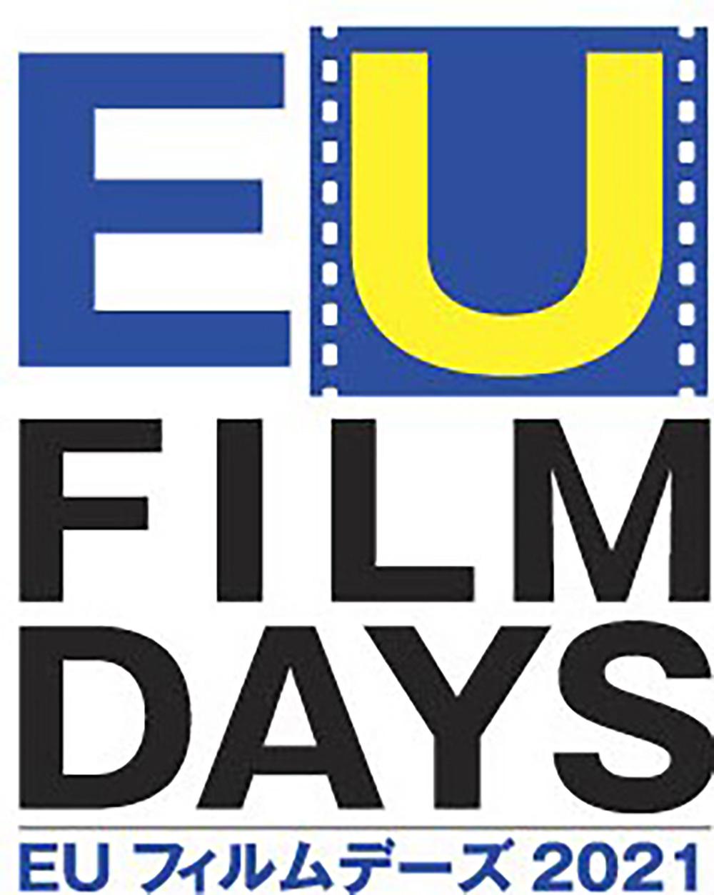映画祭「EUフィルムデーズ」