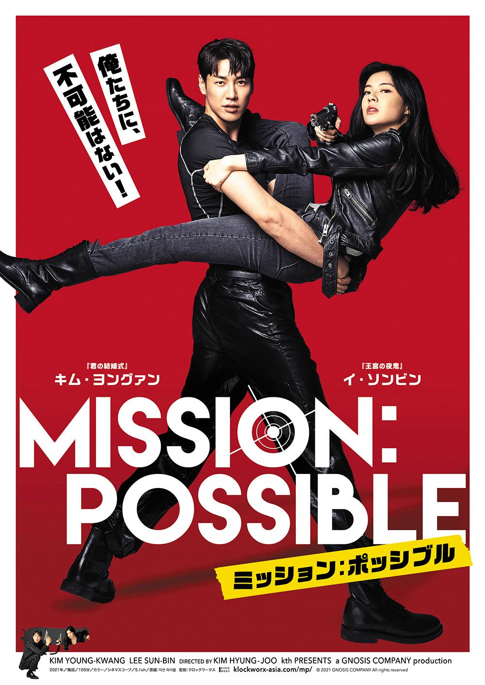 『ミッション:ポッシブル』