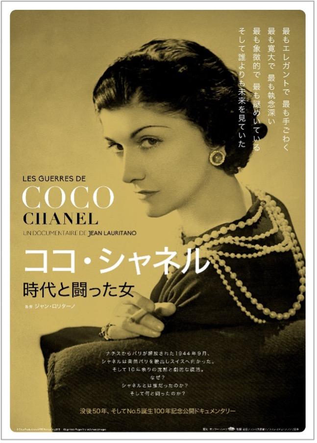 映画『ココ・シャネル 時代と闘った女』没後50年、そしてNo.5誕生100年記念公開