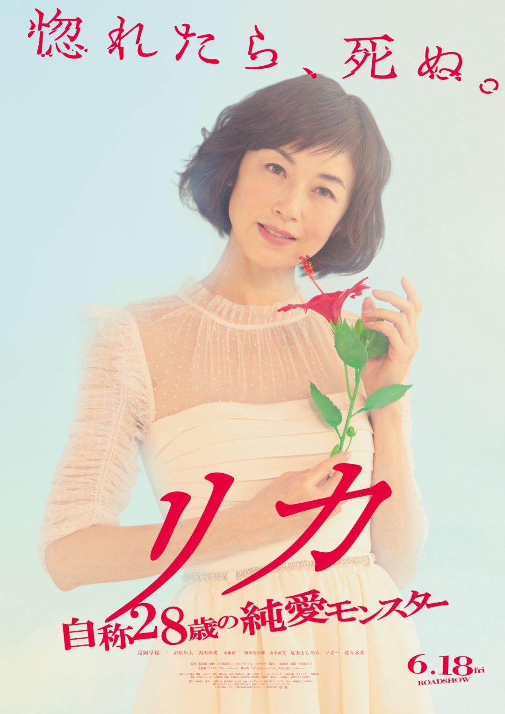 映画『リカ 〜自称28歳の純愛モンスター〜』28歳の足立梨花「運命を感じますね。感じたくないですが。」【応援コメント到着】