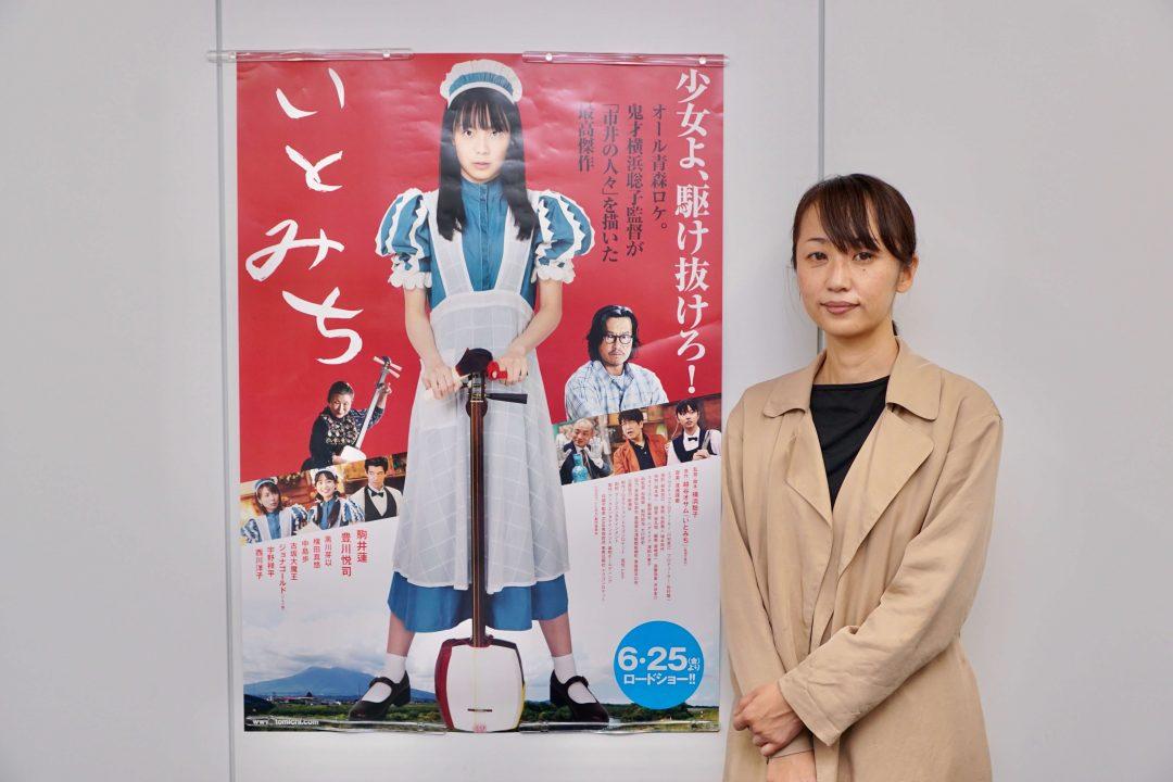 映画『いとみち』横浜聡子監督インタビュー「映画を撮りながら青森のことを知っていく」