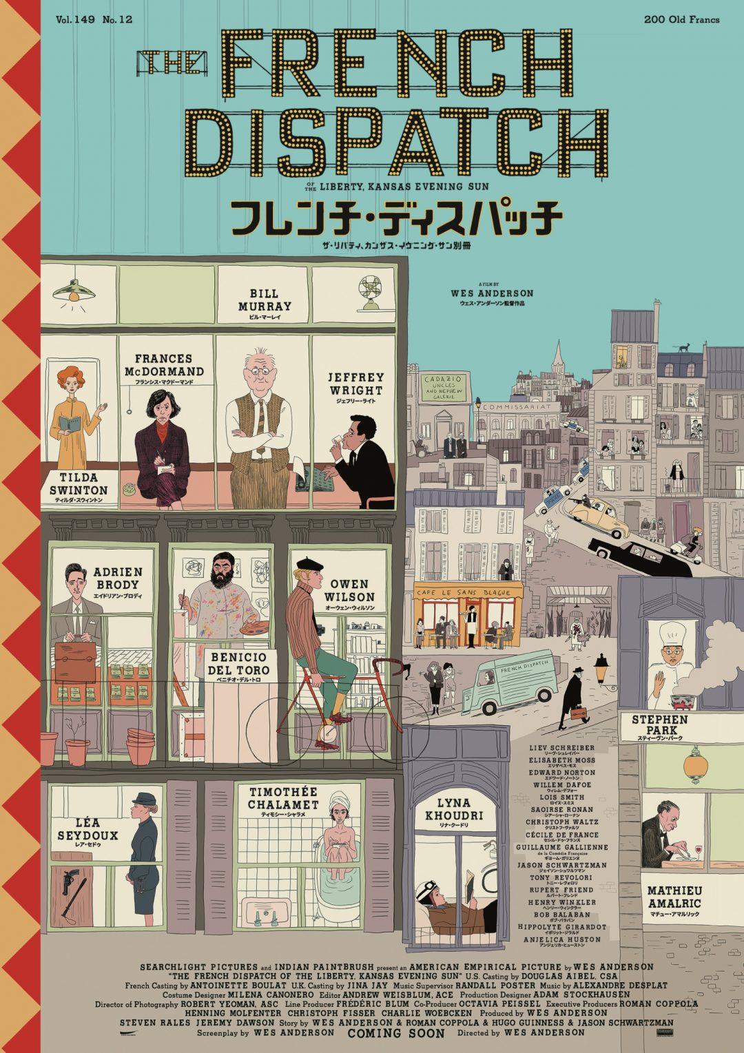 ウェス・アンダーソン監督 最新作『フレンチ・ディスパッチ』日本公開決定!