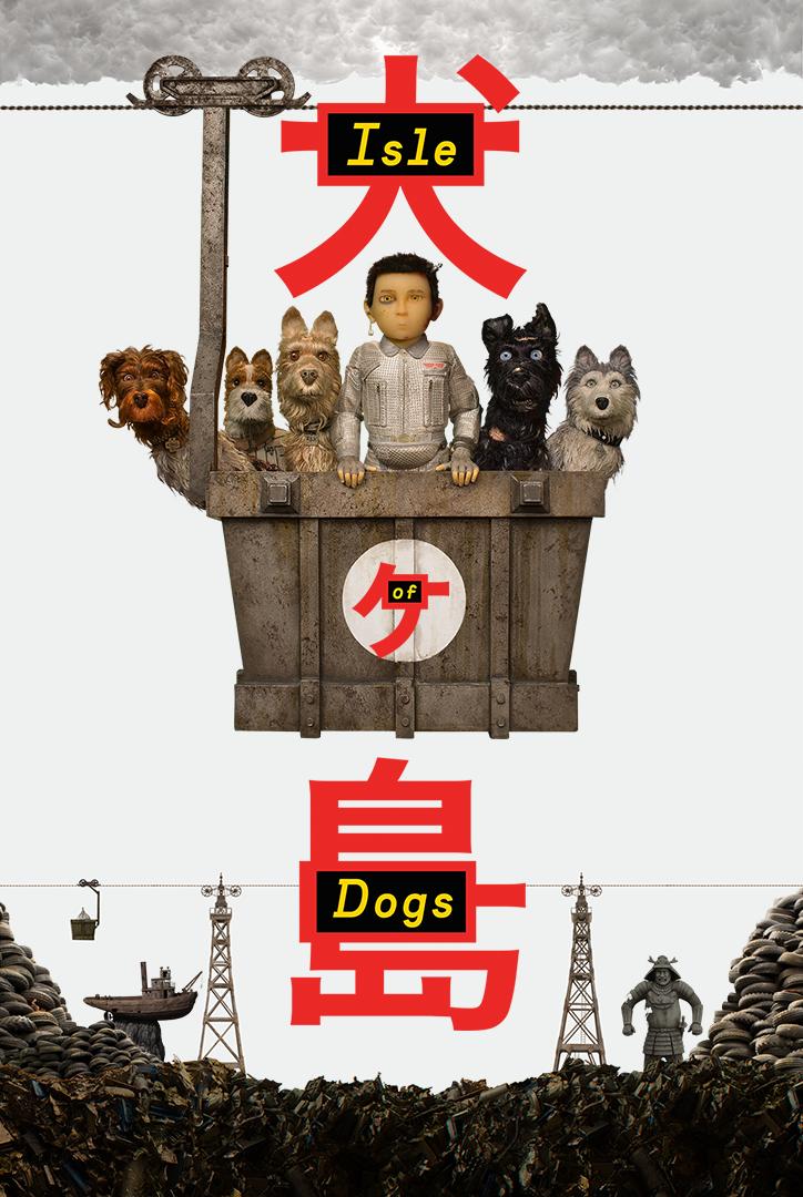 愛犬を探す少年と島に暮らす犬たちの絆を描いたウェス・アンダーソン監督作品 映画『犬ヶ島』がディズニープラスで7月16日(金)より配信開始