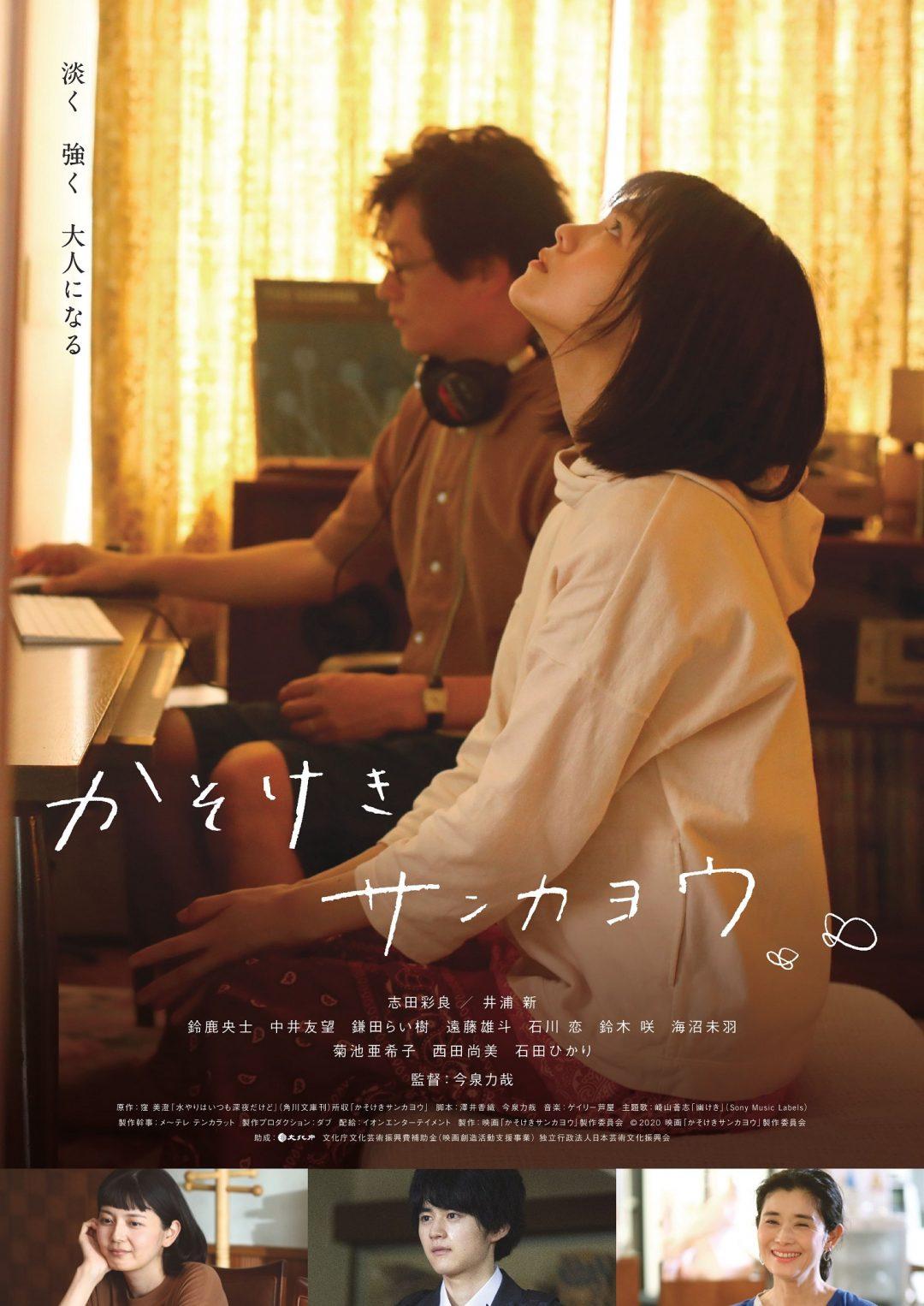 映画『かそけきサンカヨウ』 崎山蒼志が書き下ろした主題歌にのせた予告映像が公開