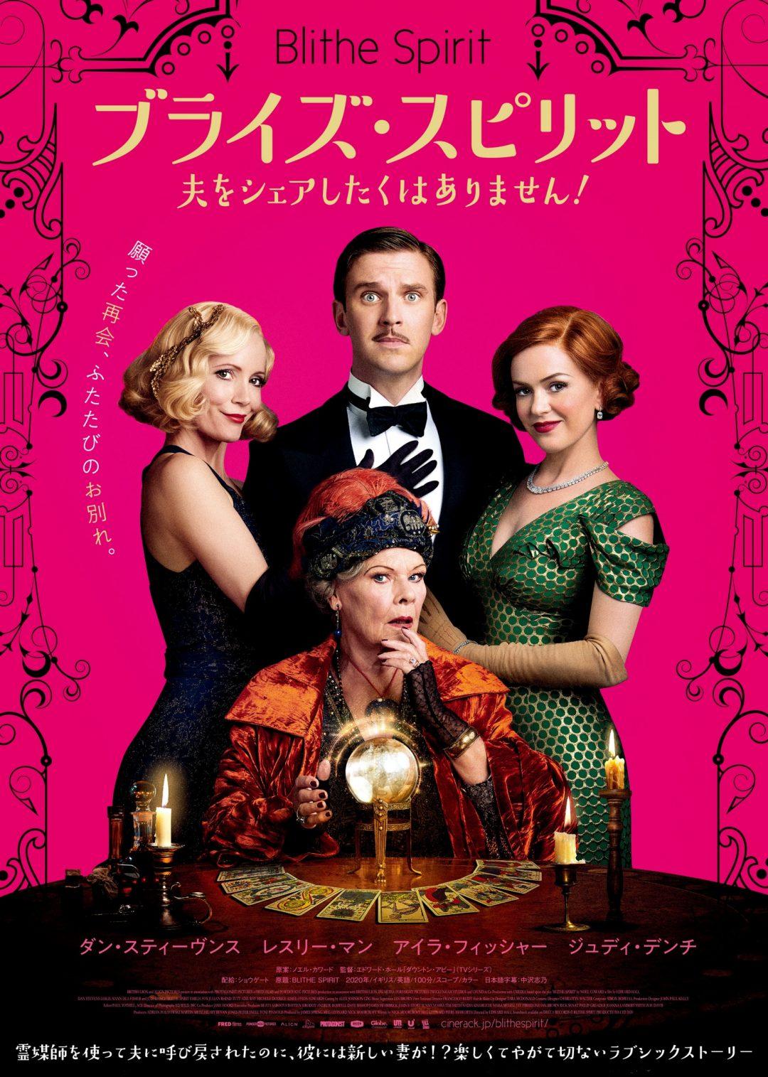 楽しくもやがて切ない、英国発のラブシックストーリー 映画『ブライズ・スピリット』日本版予告映像が公開
