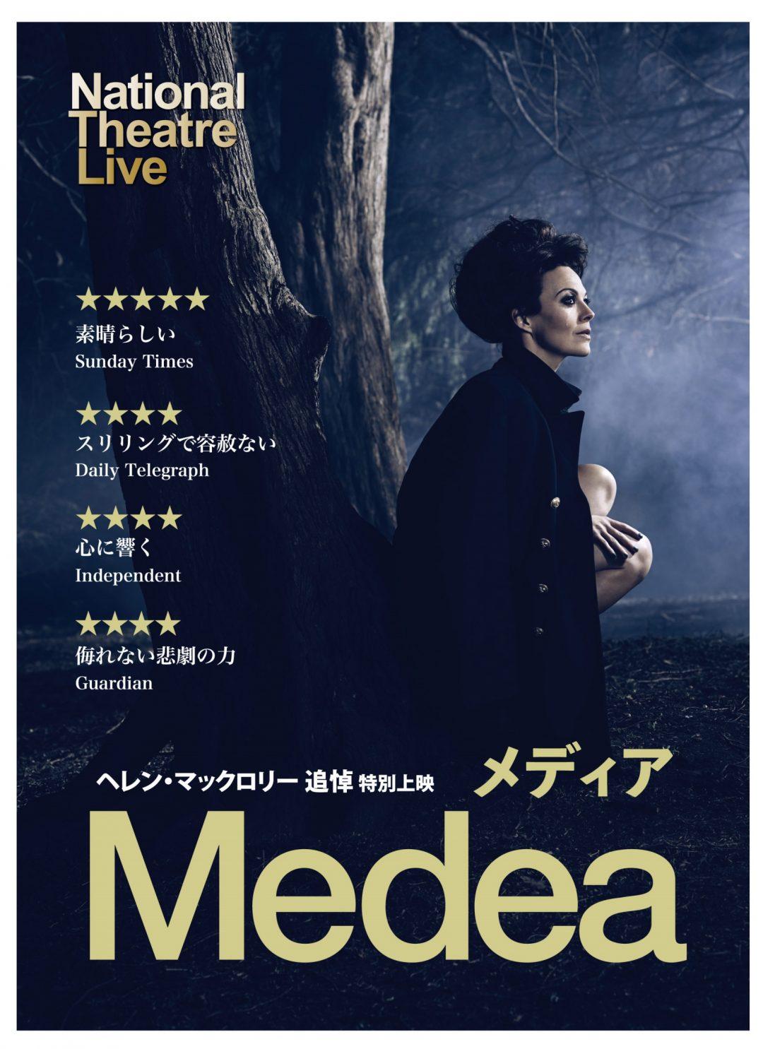 2021年ナショナル・シアター・ライブ 『メディア』に続き、日本初公開の『十二夜』『ジェーン・エア』も劇場公開決定!