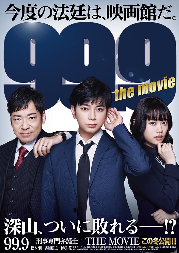 映画『99.9-刑事専門弁護士-THE MOVIE』本編映像初公開の特報&第1弾ポスター公開 【0.1%の事実】にたどり着く、あの型破りな弁護士たちが帰ってくる!