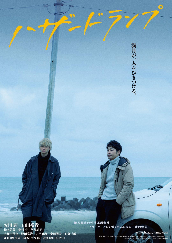 安田顕×山田裕貴 主演の映画『ハザードランプ』  2人が演技指導を受けるメイキング映像とティザーポスターが公開