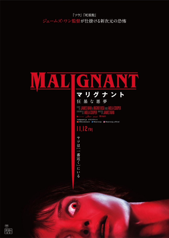 """""""恐怖の最終進化形"""" 映画『マリグナント 狂暴な悪夢』 恐怖が熱狂に変わる日本版予告映像&本ポスタービジュアルが公開"""