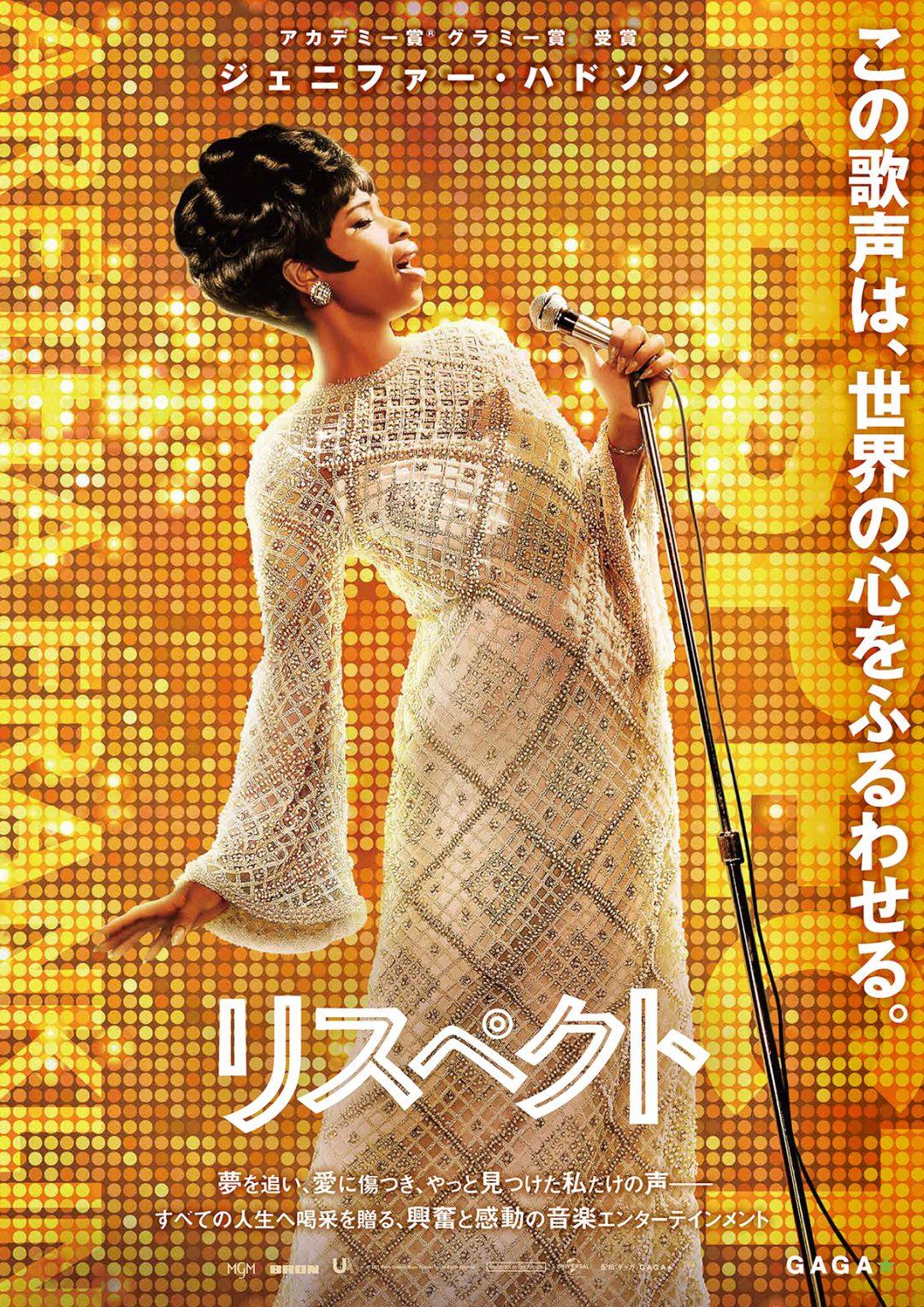 """""""ソウルの女王""""アレサ・フランクリン""""を描く映画『リスペクト』ジェニファー・ハドソンの圧倒的な歌声が世界を変えていく最新予告映像が公開"""