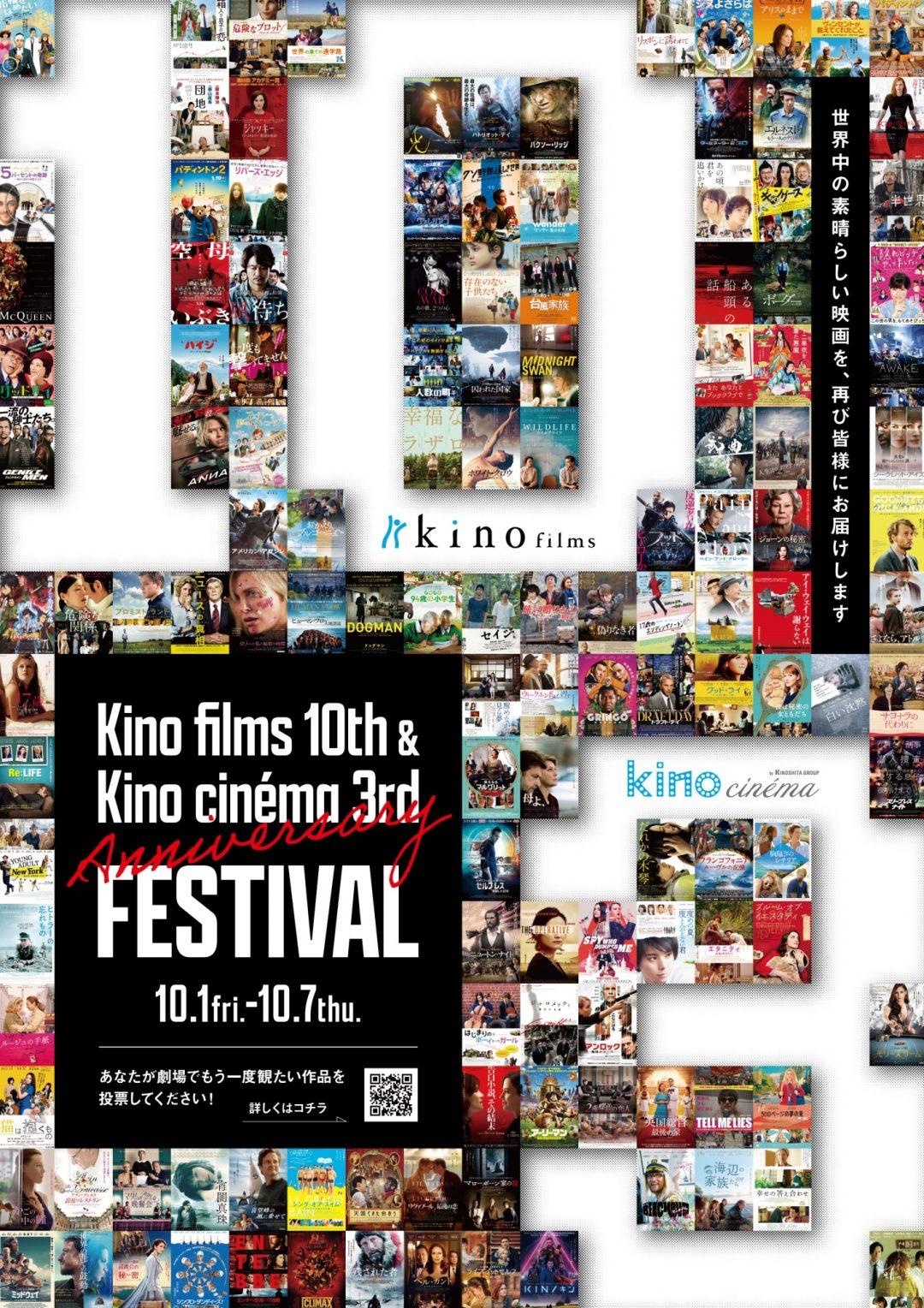 名作を劇場で再び!「キノフィルムズ10周年&キノシネマ3周年記念フェスティバル」の開催が決定