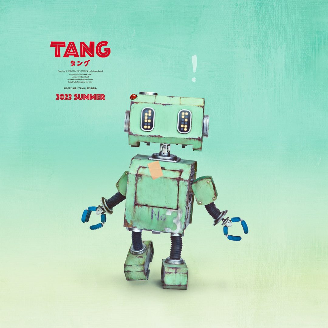 """ダメ男を演じる二宮和也が """"ロボット""""と初共演 映画『TANG タング』 ファーストルック&超特報映像が公開"""