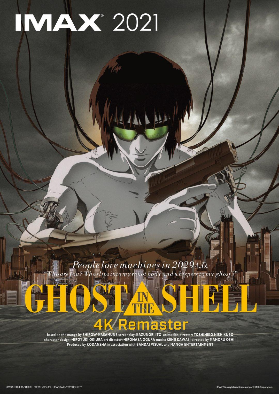 映画『GHOST IN THE SHELL/攻殻機動隊 4K リマスター版』 IMAX日米同時公開決定!押井守監督のコメントと共に予告映像&新規ビジュアル公開
