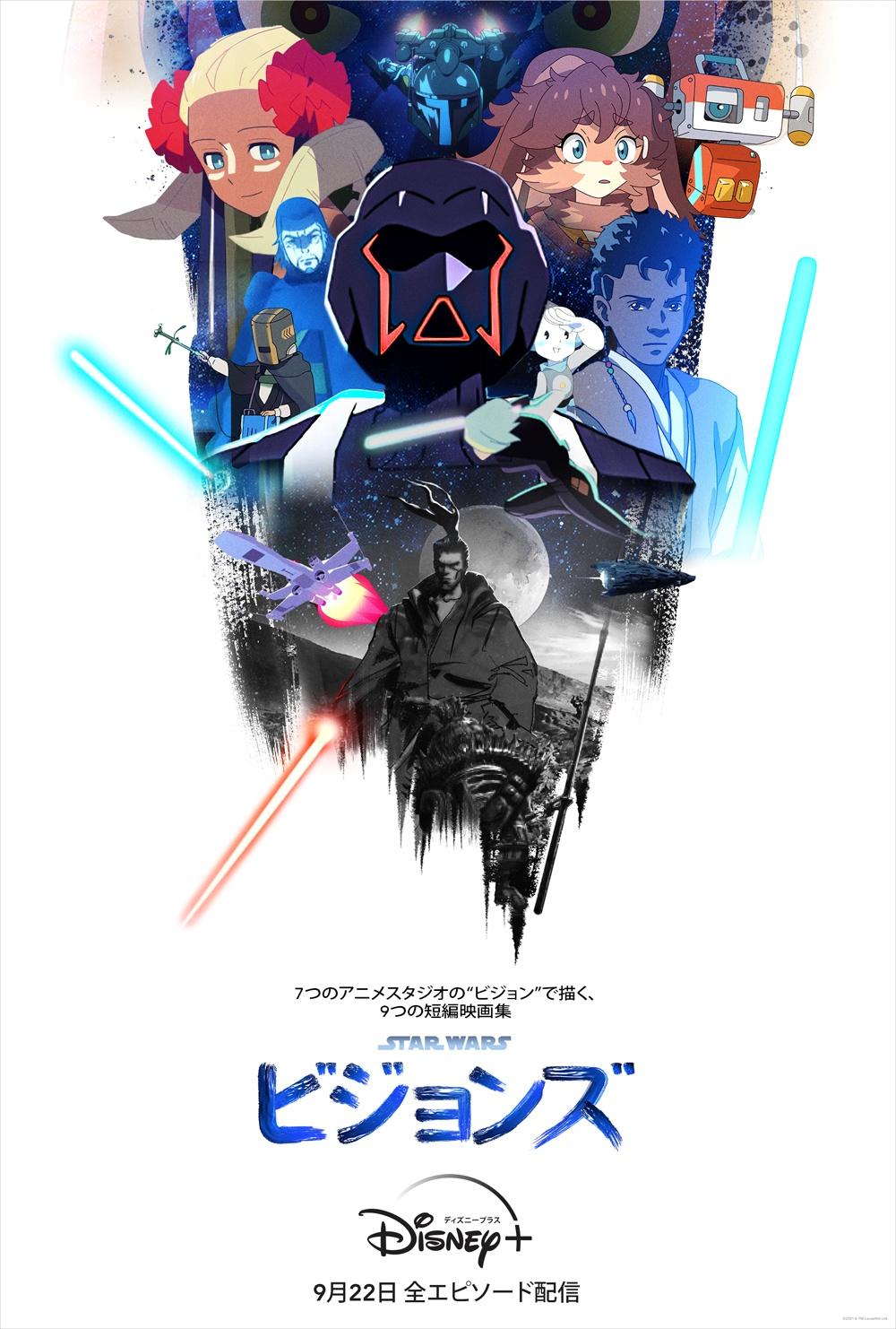 """全9作品の""""キーマン""""が勢揃いしたキービジュアルが公開 アニメ『スター・ウォーズ:ビジョンズ』 9月22日(水)よりディズニープラスにて独占配信開始"""